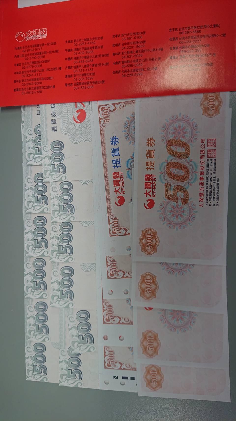 [票券] 北北基 大潤發提貨券 10000 92折